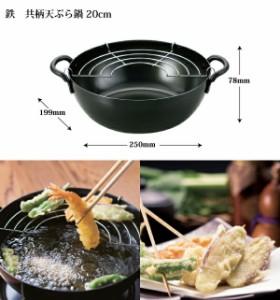 【本格●日本製】IHにも対応 燕三(ENZO) 共柄 鉄製天ぷら鍋 20cm EM-8288 #10