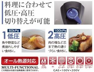 【ダブル圧力★高圧&低圧切り替え式!】オール熱源にも対応 ステンレス製3層底圧力鍋4.5L(7合炊) H-5041 #10