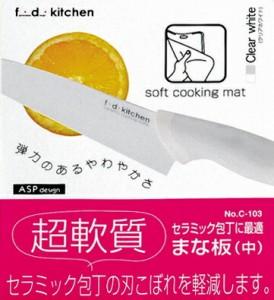 セラミック包丁に最適まな板32.5cm C-0103 #10