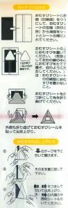 コンビニタイプ おむすびシート10枚入シール付#10