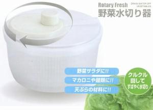 野菜水切り器 ロータリーフレッシュ C-57 #10