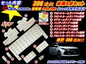 新型ハリアー60系LEDルームランプ豪華8点セット 306連級 ハイブリッドok