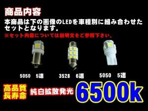 ON035取付簡単★高輝度LEDルームランプセット★シーマY33