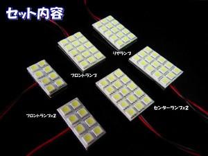 SN058新型3倍光★高輝度LEDルームランプ★セレナC26 228連級