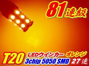 324連級フルセット★全50系エスティマT20ウインカー4個+調整式8ピンリレー