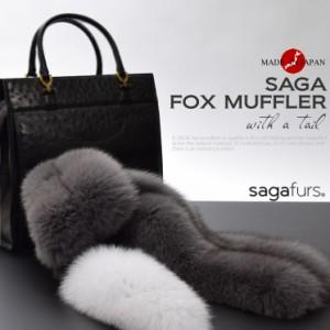 イベントにも役立つリュクスな雰囲気のファーマフラー 日本製 SAGA フォックス ファーマフラー 尻尾付き (FF8324)