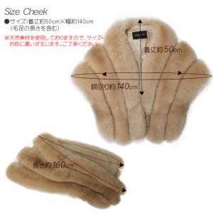 日本製 SAGA フォックス & カシミヤ ファー ストール 大判 (FS8962)