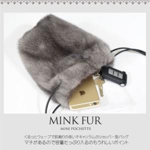 日本製 SAGA ミンク ファー バッグ 巾着 ポシェット (FB2912)
