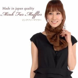 【送料無料】【毛皮】【レディース 婦人用】毛皮マフラーファーマフラー日本製マフラー日本製ミンクマフラー(M9090)