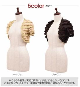 在庫限り最終値下げ3,500円→2,500円【毛皮】ラビットファーボレロ(RB6320)