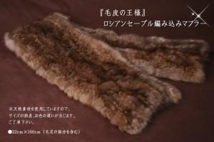 【送料無料】【毛皮】ロシアンセーブル編みこみロングファーマフラーポケット付(SK3570)