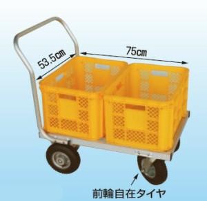 【送料無料】2輪自在タイプ CHJ-700 ハラックス 【ハラックス】【代引不可、北海道、沖縄、離島は送料別途見積もり】