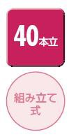 山崎産業 アンブラーH-40