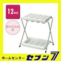 山崎産業 アンブラー EX-12