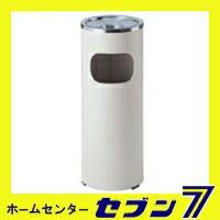 山崎産業 屋外用灰皿スモークリンDS-1300 アイボリー