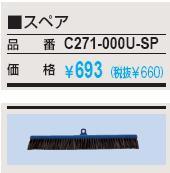 山崎産業 コンドル自由箒E45 C271-000U-MB