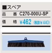 山崎産業 コンドル自由箒C C270-000U-MB