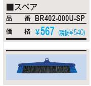 山崎産業 コンドル自由箒ツイン BR402-000U-MB