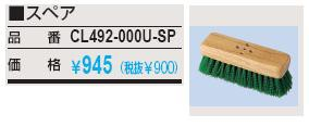 山崎産業 コンドルたてよこブラシ CL492-000U-MB