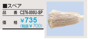 山崎産業 コンドル スクイザーモップC276-000U-MB