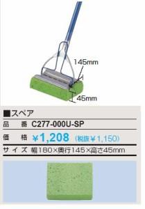 山崎産業 コンドルシルバーワイパーU C277-000U-MB