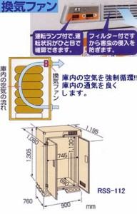 【送料無料】 エムケー精工 米保管庫 換気ファン付 RSS-118 玄米30kg×18袋用 9俵用