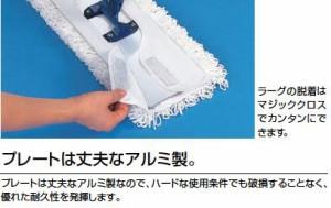 山崎産業 プロテックワイドモップ60 C297-060U-MB