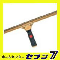 山崎産業 プロテックグラススクイジー(真鍮グリップ付)400 C75-1-040X-MB