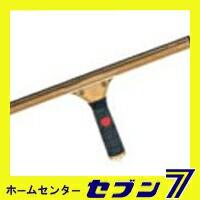山崎産業 プロテック グラススクイジー(真鍮グリップ付)350 C75-1-035X-MBコンドル 窓用水切り ガラス