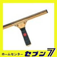 山崎産業 プロテックグラススクイジー(真鍮グリップ付)300 C75-1-030X-MB