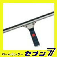 山崎産業 プロテックグラススクイジー(ステンレスグリップ付)450 C75-12-045X-MB