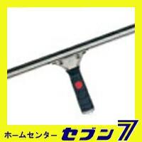 山崎産業 プロテックグラススクイジー(ステンレスグリップ付)400 C75-12-040X-MB