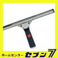 山崎産業 プロテックグラススクイジー(ステンレスグリップ付)300 C75-12-030X-MB