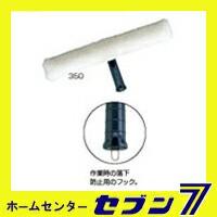 山崎産業 プロテックモイスチャーリント350 C75-2-035X-MB