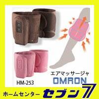 オムロン エアマッサージャ HM-253 (ピンク)【マッサージ器】【OMRON】