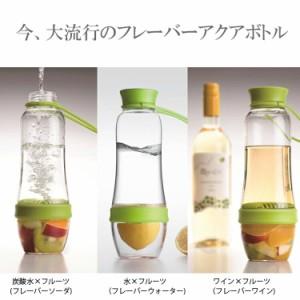 フレーバーアクアボトル GR-D010GR グリーン 0.79L [フレーバーウォーター フレーバーソーダ ソーダ 炭酸水対応 フレーバーワイン]