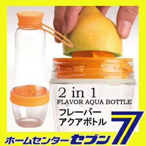 フレーバーアクアボトル GR-D010OR オレンジ 0.79L [フレーバーウォーター フレーバーソーダ ソーダ 炭酸水対応 フレーバーワイン]