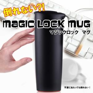 倒れない マジックロック マグ (0.54L) ブラック GR-007BK