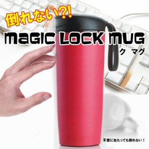 倒れない マジックロック マグ (0.54L) レッド GR-007RD