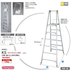 【送料無料】上枠付専用脚立 KS-15