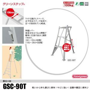 【送料無料】アルミ園芸三脚3尺タイプGSC-90【高さ約90cm】【メーカー直送:代引き不可】【北海道、沖縄、離島は別途送料となります】