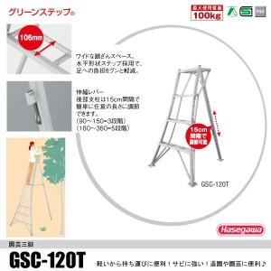 【送料無料】アルミ園芸三脚4尺タイプGSC-120【高さ約120cm】【メーカー直送:代引き不可】【北海道、沖縄、離島は別途送料となります】