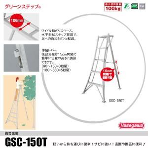 【送料無料】アルミ園芸三脚5尺タイプGSC-150【高さ約150cm】【メーカー直送:代引き不可】【北海道、沖縄、離島は別途送料となります】