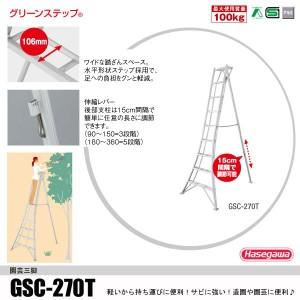 アルミ園芸三脚9尺タイプGSC-270【高さ約270cm】【メーカー直送:代引き不可】【北海道、沖縄、離島は別途送料となります】