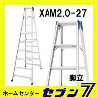 【送料無料】長尺脚立スタンダード XAM-270 【メーカー直送:代引き不可】【北海道、沖縄、離島は別途送料となります】