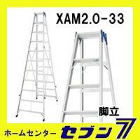 【送料無料】長尺脚立スタンダード XAM-330 【メーカー直送:代引き不可】【北海道、沖縄、離島は別途送料となります】