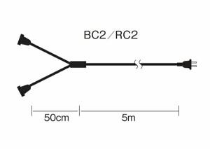 分配コード・防水丸型/防水丸型プラグタイプ (2分配) RC2 (全長:約5.5m)【イルミネーション】【クリスマス】【コロナ産業】