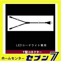 LEDコードライト専用Y型コネクター LEY 【イルミネーション】【クリスマス】【コロナ産業】