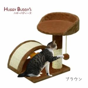 キャットタワー42cm コンパクト42cm 猫ちゃん喜ぶベッド 爪とぎ ネコタワー ハギーバディーズ【hb80324】【メーカー直送:代引き不可】