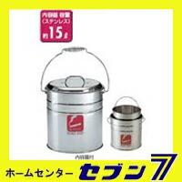 山崎産業 ダストポットST-15(内容器付)